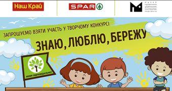 SPAR оголошує результати творчого дитячого творчого конкурсу «Знаю, люблю, бережу!»