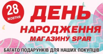 SPAR (м. Борислав) даруватиме на свій День народження корисні подарунки