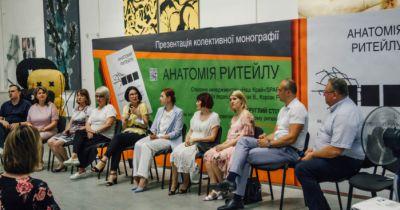 Презентація монографії «Анатомія ритейлу» та дискусія про те, як поєднати теорію і практику.
