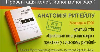 Презентація колективної монографії «Анатомія ритейлу» відбудеться у Музеї сучасного українського мистецтва Корсаків