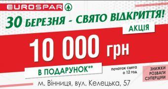 Вперше у Вінниці EUROSPAR! Святкуймо відкриття разом!