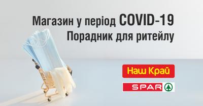 Мережі «Наш Край» та SPAR об'єднали власний та світовий досвід роботи в умовах пандемії та розробили порадник-інструкцію «Магазин у період COVID-19»